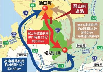 丹南⇄大垣・名古屋を無料で直結!