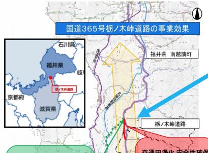 丹南⇄滋賀県に新トンネルを整備!