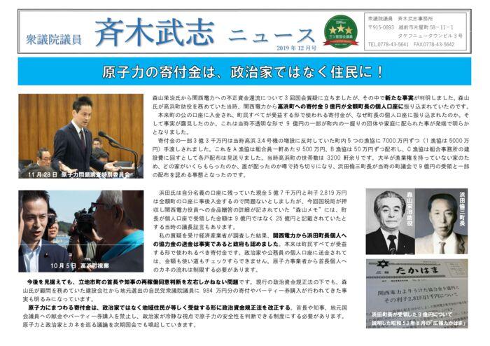 斉木武志ニュース 2019.12月発行