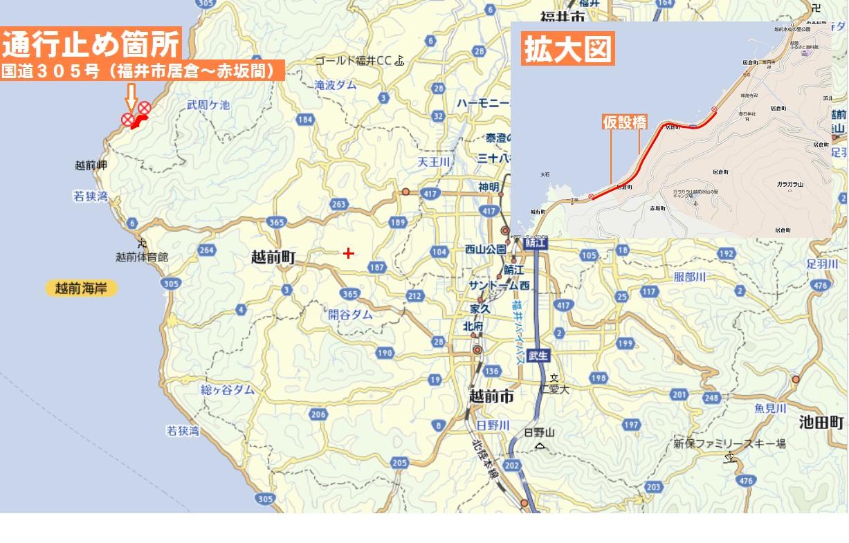 国道305号の仮設道路での開通決定!