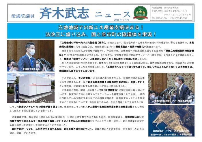 斉木武志ニュース 2021.05.01発行