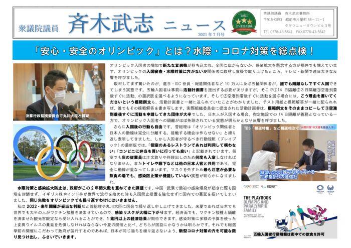 斉木武志ニュース 2021.07.01発行