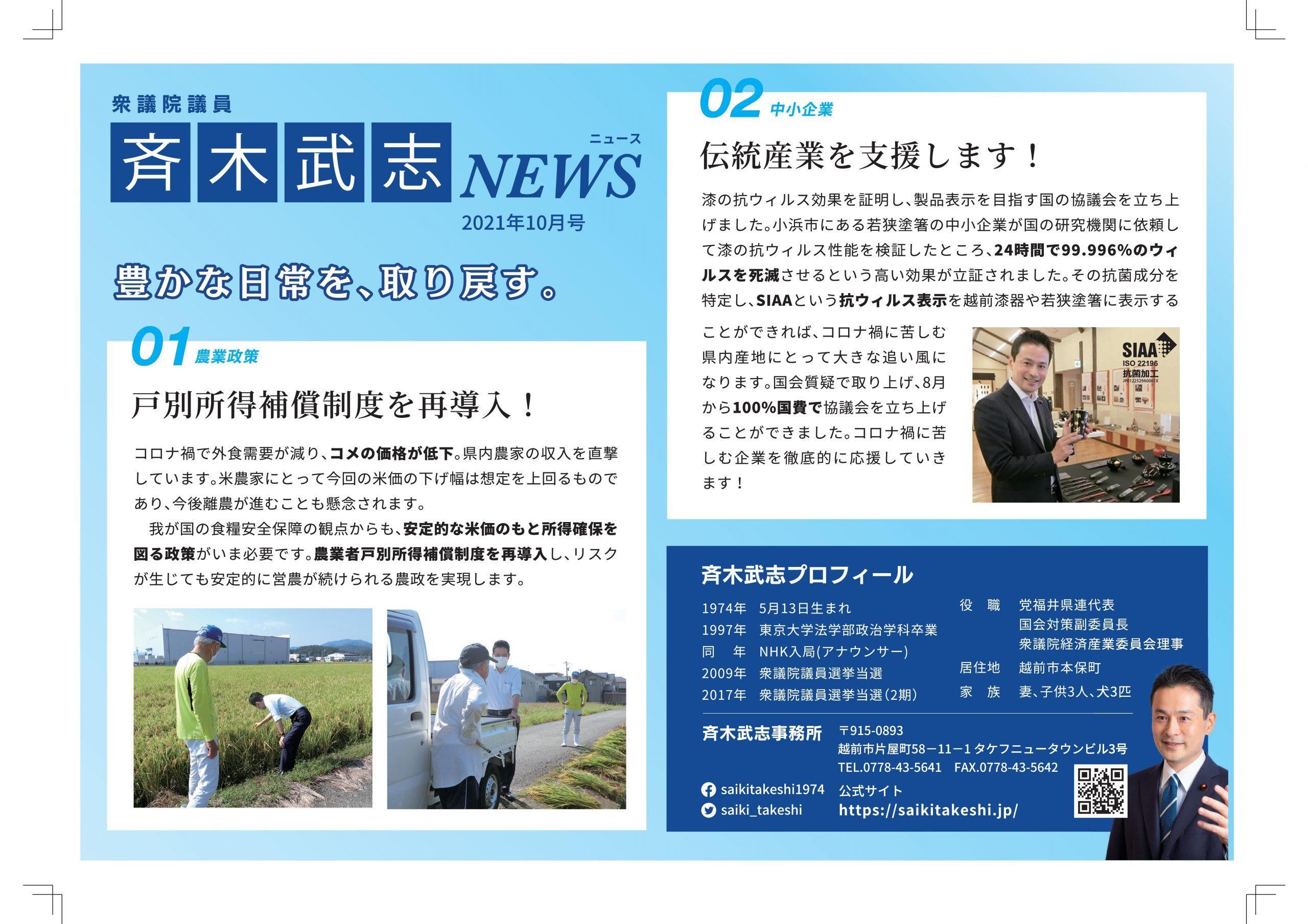 斉木武志ニュース 2021.10.01発行